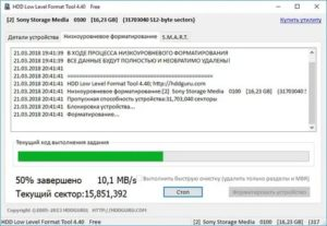 Hdd low level format tool википедия