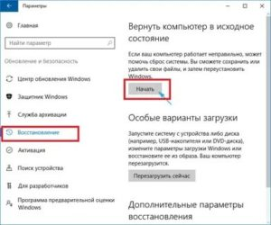Откат windows 10 до заводских настроек