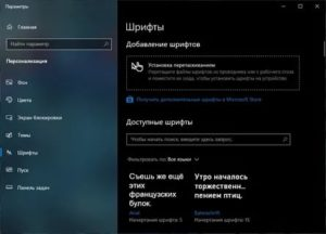 Слетели шрифты windows 10